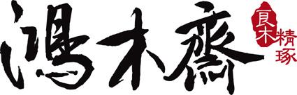 鸿木斋(良木精琢)定稿彩色.jpg