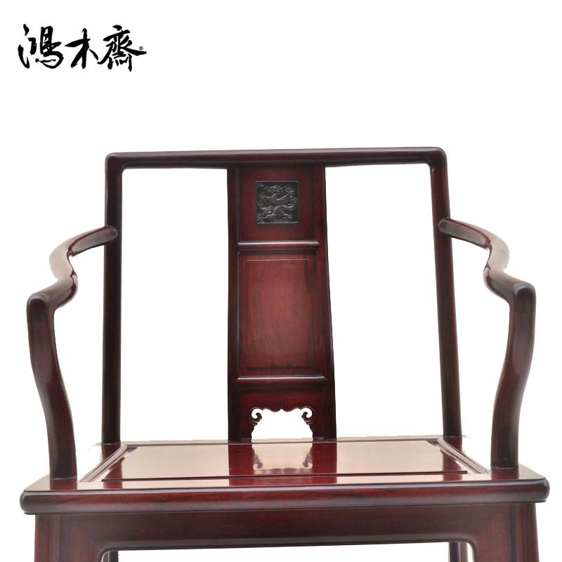 鸿木斋官椅 (4).JPG