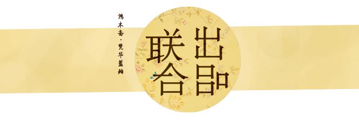 联合出品bannerrr(1).jpg