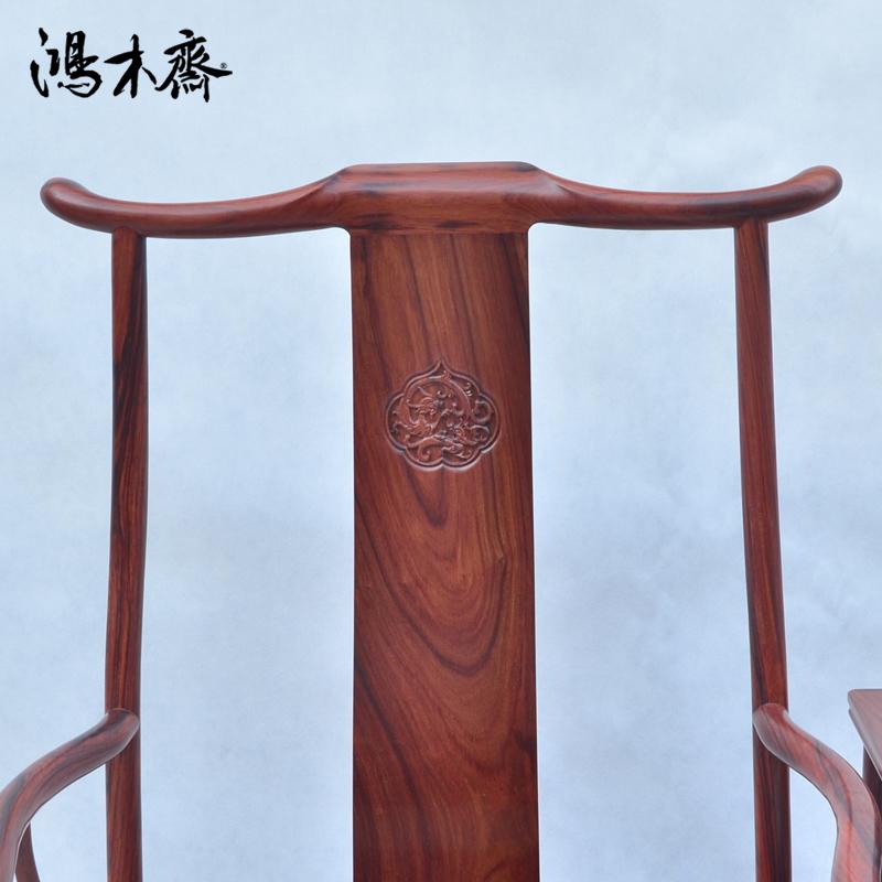 鸿木斋 红酸枝 四出头大号管帽椅 明式 红木家具 孤品HJJ08  (3).JPG