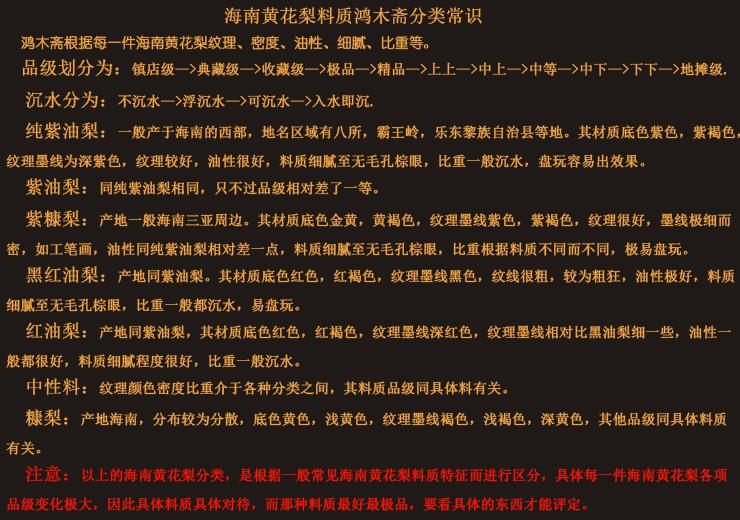 海南黄花梨料质分类.jpg