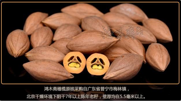 鸿木斋橄榄核原籽 橄榄核料.jpg