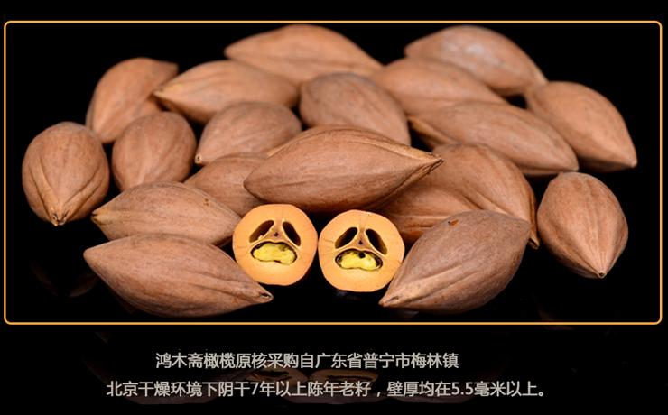 鸿木斋橄榄核原料.jpg
