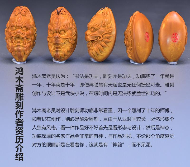 鸿木斋橄榄核鸿款雕刻 (3).jpg