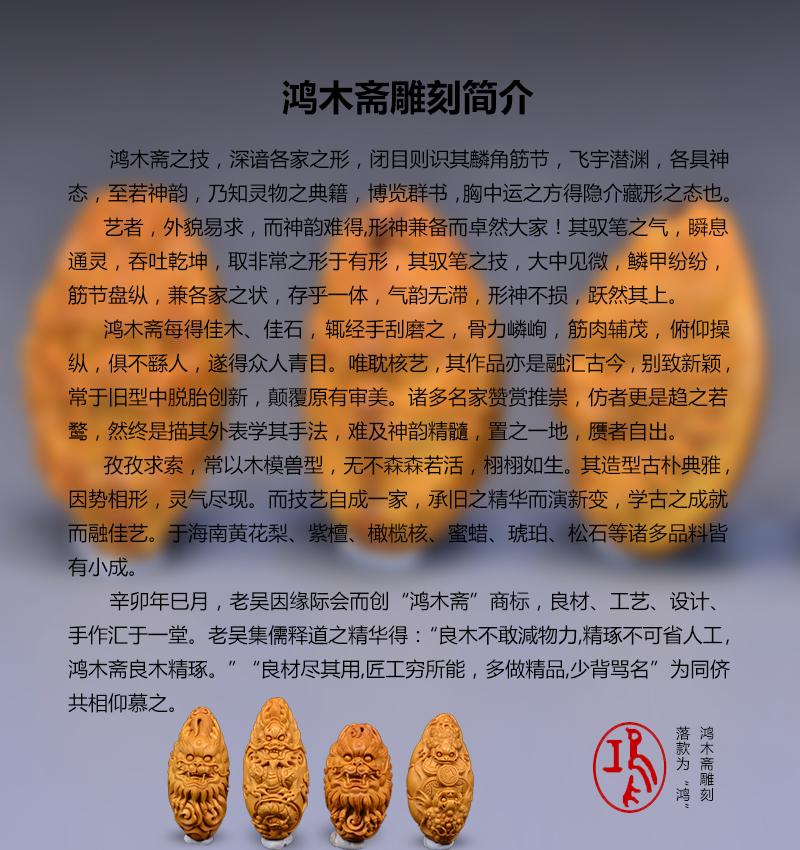 鸿木斋橄榄核鸿款雕刻 (2).jpg