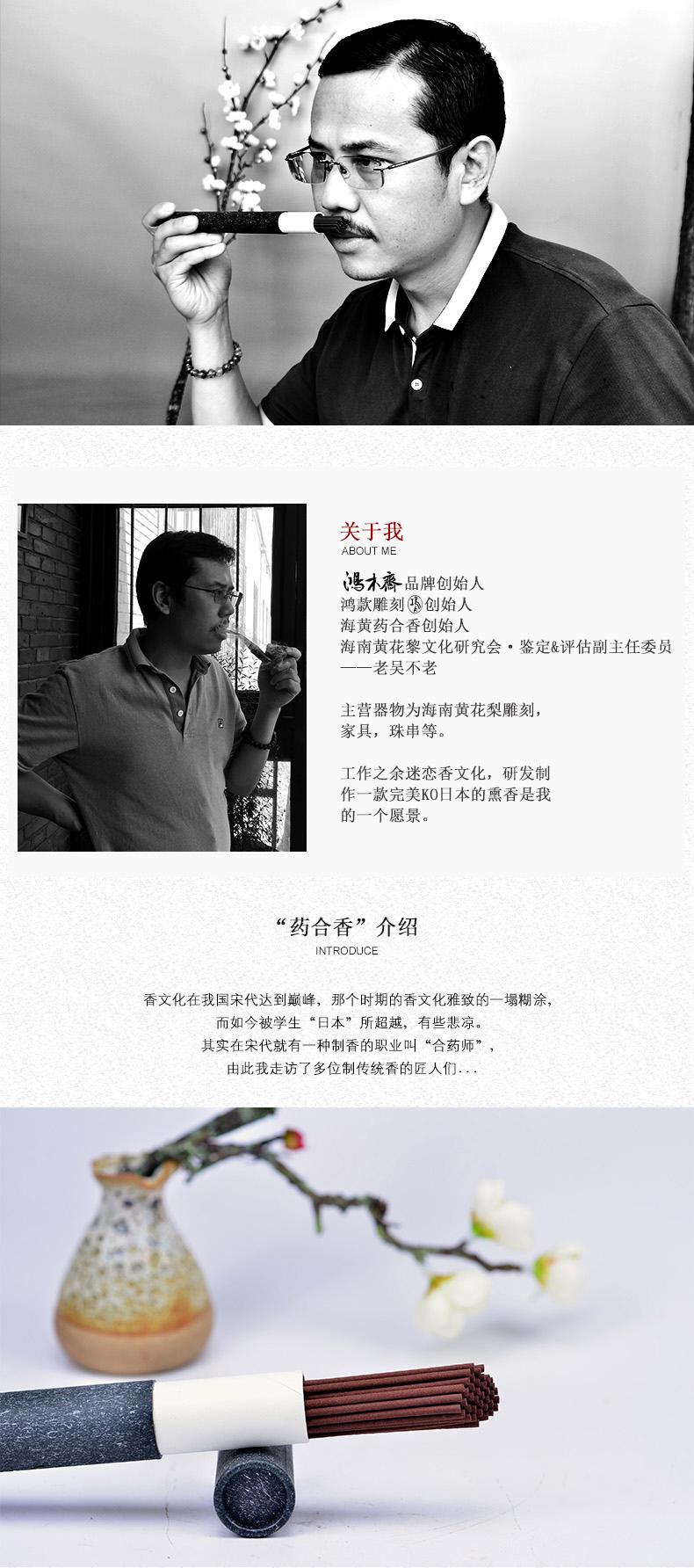 京东药合香众筹最终文案---01.jpg