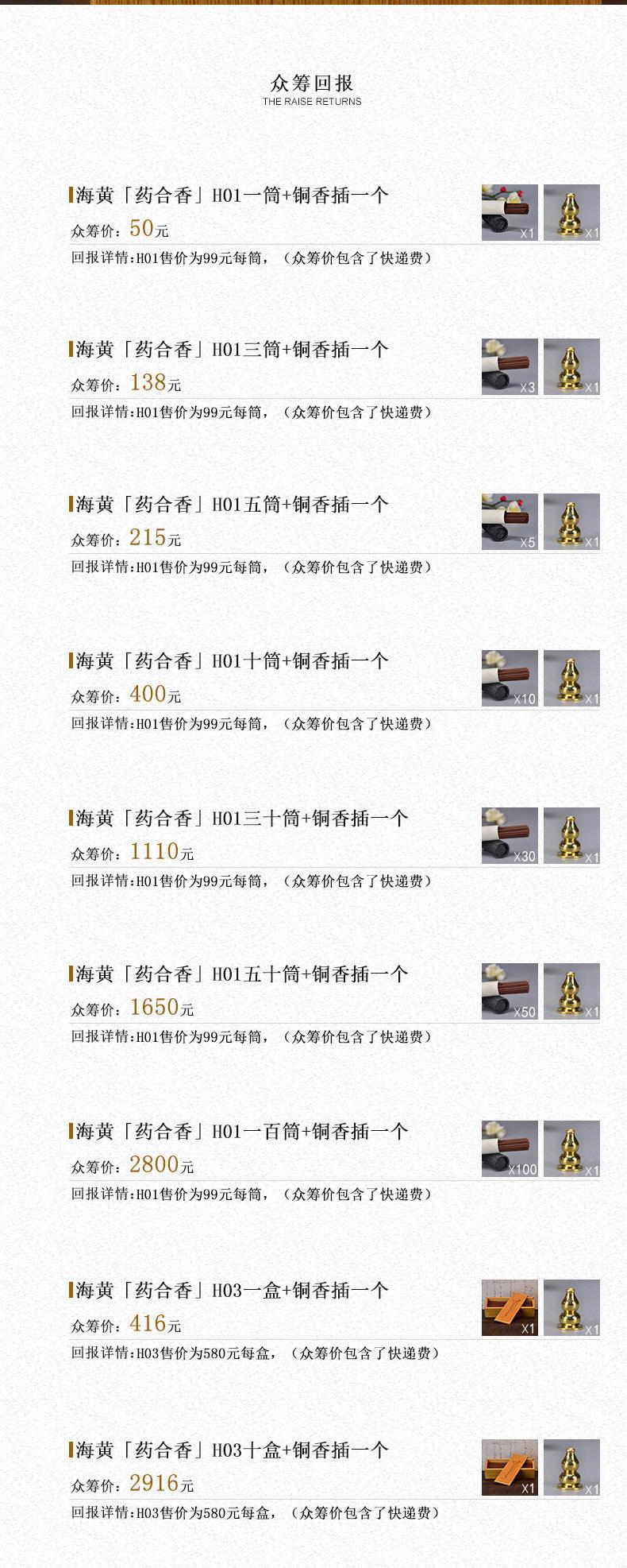 京东药合香众筹最终文案---08.jpg