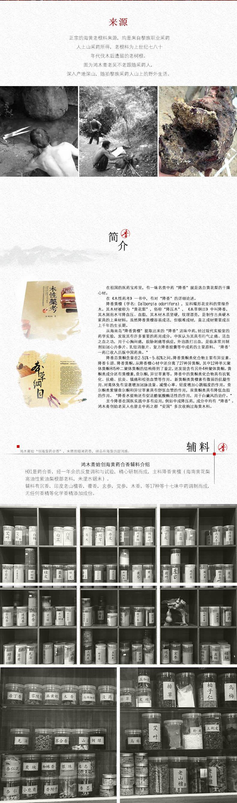 京东药合香众筹最终文案---05.jpg