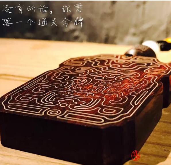 紫檀江湖令 嵌银丝兽形纹 四六一无事牌   (5).jpg