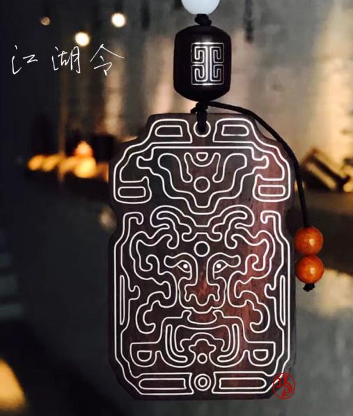 紫檀江湖令 嵌银丝兽形纹 四六一无事牌   (1).jpg