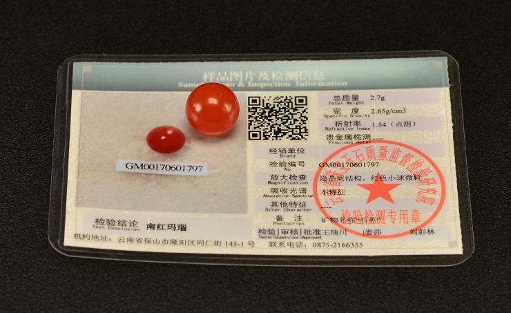 鸿木斋 南红玛瑙单珠天然南红散珠圆珠孤品N3662.JPG