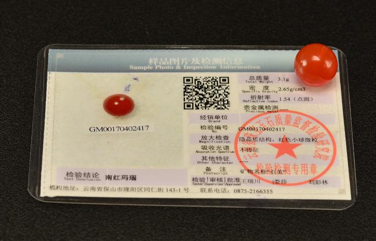 鸿木斋 南红玛瑙圆珠一对天然南红散珠孤品N3663.JPG