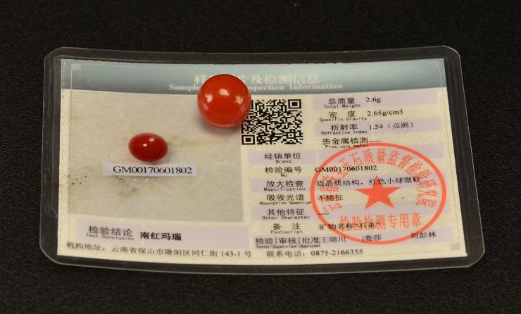 鸿木斋 南红玛瑙单珠天然南红散珠圆珠孤品N3665 (6).JPG