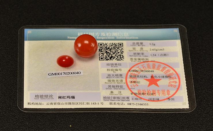 鸿木斋 南红玛瑙单珠天然南红散珠圆珠孤品N3666 .JPG